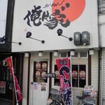 俺ん家゛ - 2013/04/08 外観