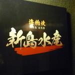 海物焼 新島水産 - ☆こちらの看板が目印ですね☆