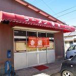 香蘭 - ひっきりなしに訪れるお客さん。住宅街の奥にあるのに・・・・人気店です