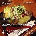 三国一 - 照りマヨチキンサラダうどん!