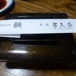 18283947 - 【H25.4.6.食べログoff会】
