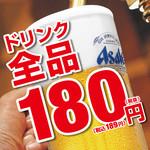 さんきゅう - エクストラコールドも180円!!
