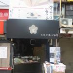 和菓子司いづみや - 中央駅前の店舗は小さいです。