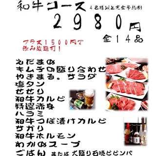 和牛コース2980円(要予約)