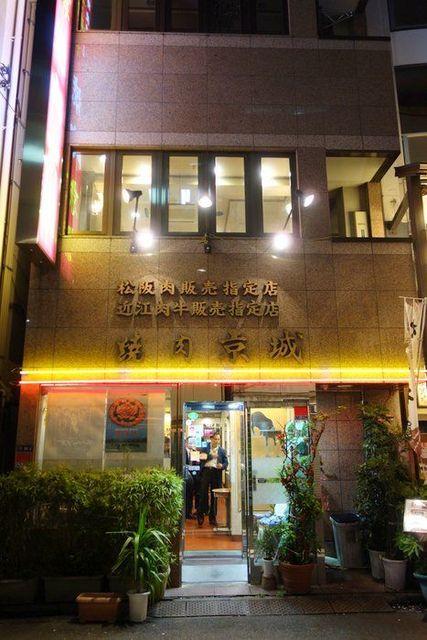 焼肉 京城 水道橋店