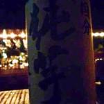 BACCHUS BASSIN - 芋焼酎「純芋」