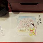 美濃吉 - 和紙に描かれる四季折々