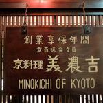 美濃吉 - 木彫りの看板