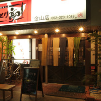 とりとり亭 - 金山総合駅徒歩5分。美味しい鶏料理とお酒をお楽しみください。