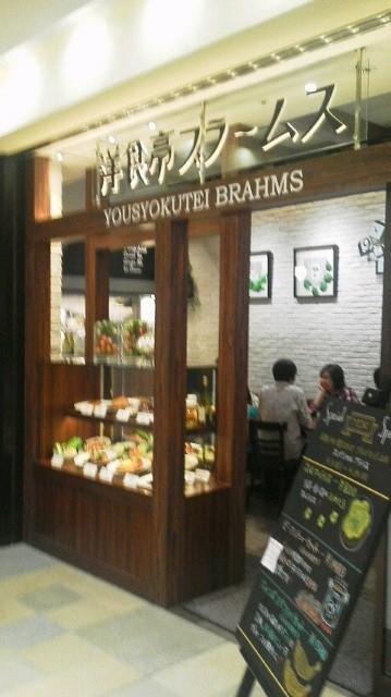 洋食亭ブラームス 武蔵小杉東急スクエア店
