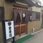 金寿司 -