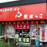 熊ぼっこ  - 熊ぼっこ 前野町店