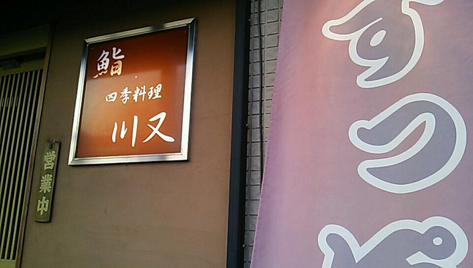 鮨四季料理川又