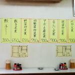 北海ラーメン - 店内メニュー