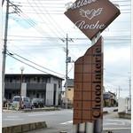 創作菓子 ロッシェ - 道沿いには素敵な看板