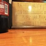 あほうどり - ラガー中瓶577円