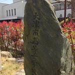 18315203 - 大津高等女学校跡