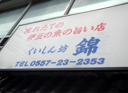 くいしん坊 錦 name=