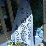 18320120 - 長崎の対馬から蕎麦の布教?(笑)