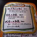 18320169 - 季節限定メニュー紅茶