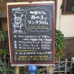 一軒露地 茶の子 - 私は店頭に飾ってあったランチメニューの中からマスターのお勧めランチの魚バージョン880円にコーヒーとデザートのセット300円を足して注文してみました。