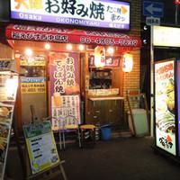 福えびす - 夜の店前