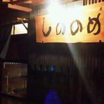 雑多居酒屋 しののめ - 130409新潟 しののめ西堀 外観