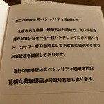 カフェ・ルーラル - コーヒーは札幌の丸美珈琲店から取り寄せているそう。