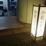 築地 熊ごろう - (2013.4.11)