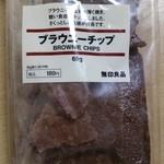 無印良品 - ブラウニーチップ¥189-