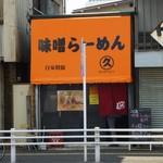 まる久 - オープン初日(2013/04/12撮影)