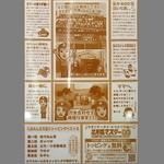 らあめん花月嵐 - 卓上の情報ペーパー(裏)