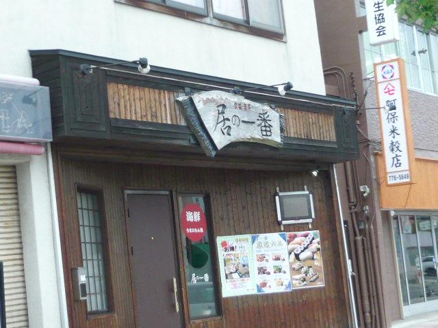 居の一番 本町店 name=