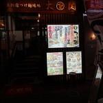 東新宿つけ麺場処 大関 - 外観(夜)