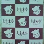 たま木亭 - ショップカード