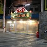 四季彩華旬太郎 - ひろめ市場の外観です。