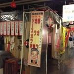四季彩華旬太郎 - お店の外観です。