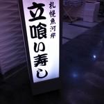 札幌シーフーズ - 空港2階の奥のほう