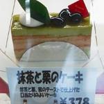 菓子工房 蘭す - 抹茶と栗のケーキ
