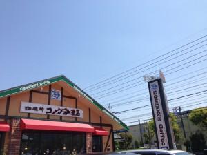 コメダ珈琲店 草加店