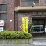 知味斎 - 店