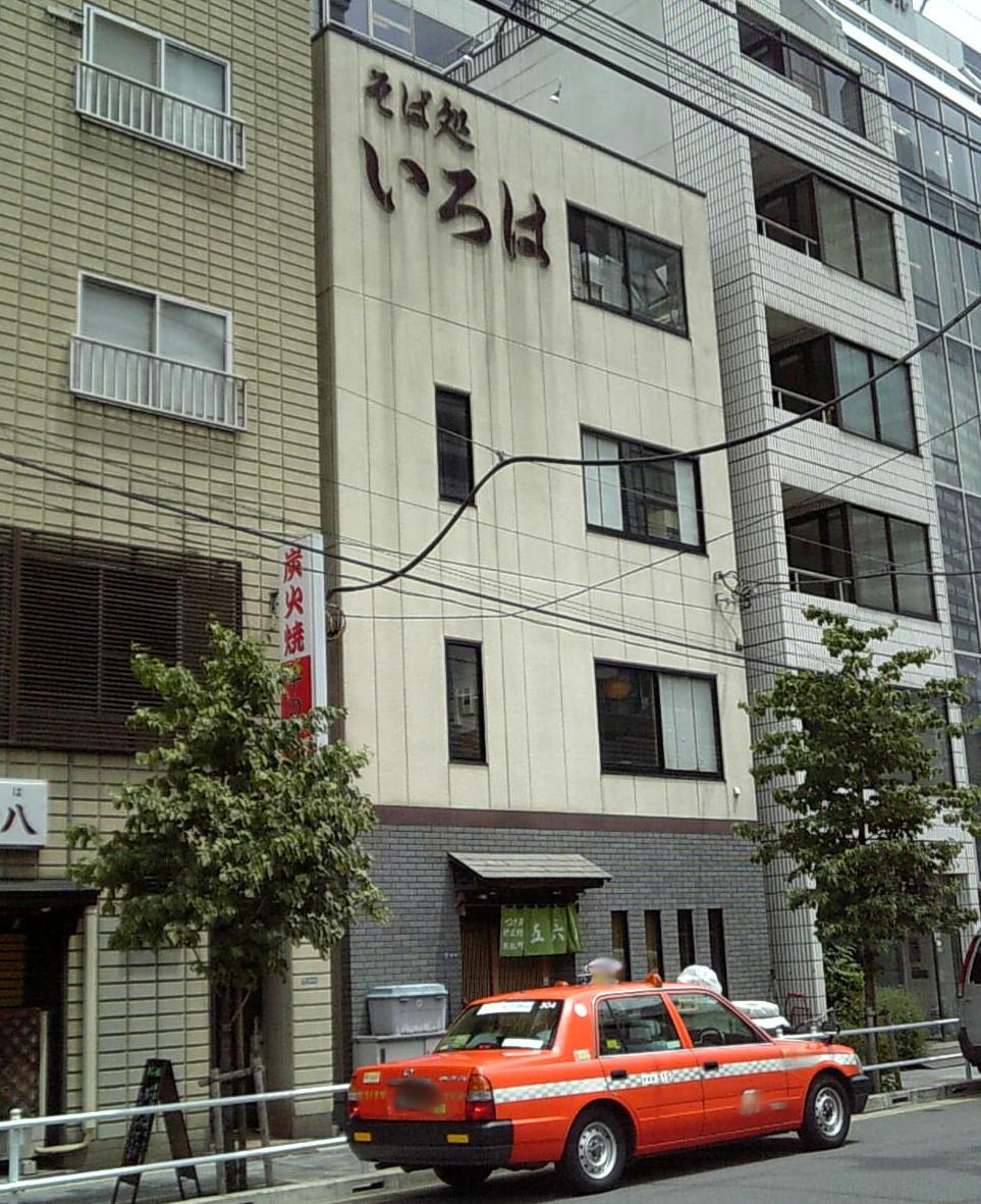 五六八そば 浜松町