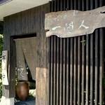 Sobanomiikkanjin - 渋めの入り口