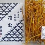 覚王山 吉芋 本店 - 「花火」190g550円