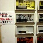 麺屋 侍 - (2013,04/07)