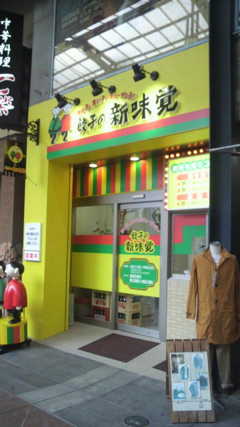 新味覚 近鉄四日市駅前店