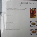 ホノホノカフェ - デザートパンケーキ