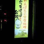 Mitsukobabanodaidokoro -