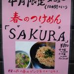 鶏の穴 - 春のつけめん「SAKURA」(2013年4月限定)