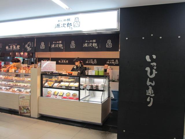 かしわ屋源次郎 いっぴん通り店
